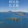 導きを受けて「利尻島」に行きました