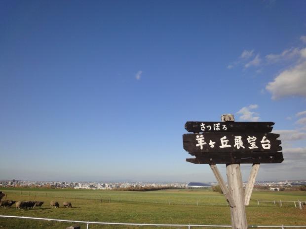babatanukiのブログ-日之本元極気功教室 札幌
