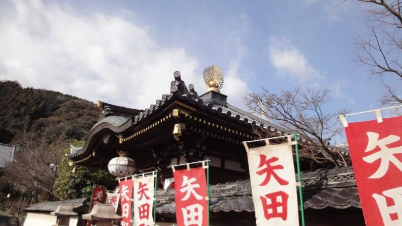 不思議大好き ババタヌキ-日之本元極気功教室 矢田寺